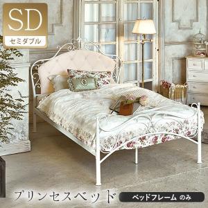 姫系 ベッド セミダブル フレーム パイプベッド 姫系家具 白 ホワイト アイアンベッド SD|kaguhonpo