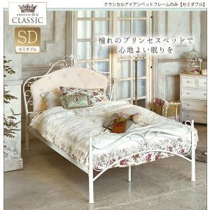 姫系 ベッド セミダブル フレーム パイプベッド 姫系家具 白 ホワイト アイアンベッド SD|kaguhonpo|02