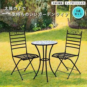 ガーデンテーブルセット[テーブルは選べる3タイプ]ガーデンセット ガーデンファニチャーセット テーブル&チェアセット おしゃれ|kaguhonpo