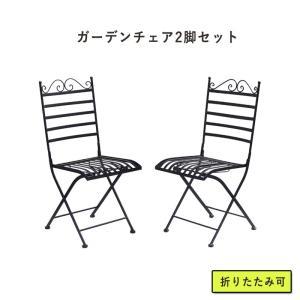 折りたたみガーデンチェア2脚セットガーデン 椅子 折りたたみチェア 折り畳みチェア チェアセット|kaguhonpo
