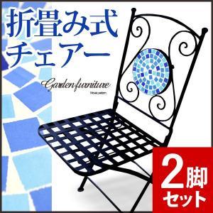 ガーデンチェア ガーデンチェアー 2点セット 折りたたみ ガーデニング(モザイク ブルー)|kaguhonpo