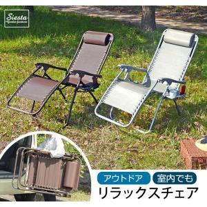 リクライニング チェア ガーデン アウトドア 折りたたみ リラックス イス シエスタ|kaguhonpo