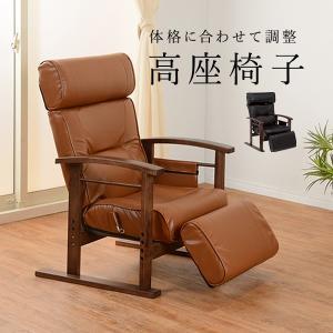 高座椅子 座椅子 リクライニング 腰痛 おしゃれ 高さ調整 調節 伸縮 送料無料木製 椅子 高齢者 一人がけ パーソナル ハイバック 敬老の日|kaguhonpo