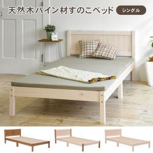 温もりのある天然木パインのフレームに通気性抜群のすのこ床を合わせたすのこベッド! リーズナブルな価格...