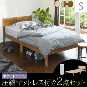 木製 ベッド すのこベッド シングル ベッドフレーム すのこベット カントリー調 木製ベッド 木製すのこベッド&圧縮マットレス(ポケット)2点セット|kaguhonpo