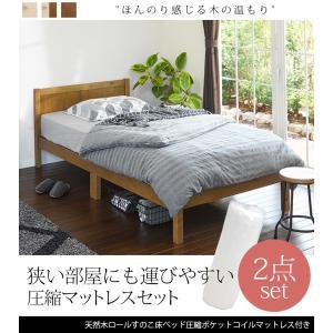 木製 ベッド すのこベッド シングル ベッドフレーム すのこベット カントリー調 木製ベッド 木製すのこベッド&圧縮マットレス(ポケット)2点セット|kaguhonpo|02