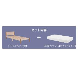 木製 ベッド すのこベッド シングル ベッドフレーム すのこベット カントリー調 木製ベッド 木製すのこベッド&圧縮マットレス(ポケット)2点セット|kaguhonpo|03
