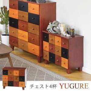 チェスト 木製 家具 チェスト タンス チェスト 完成品 収納家具 4杯M 小2杯×大2杯 ユーグレ クラフト|kaguhonpo