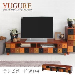 テレビ台 収納 おしゃれ ローボード 完成品 5杯L 144cm(YUGURE ユーグレ)|kaguhonpo