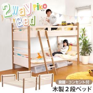 二段ベッド おしゃれ 子供 シングル 分割式 宮付き 木製 寮 下宿 社員 社宅 子供部屋 2way  piko ピコ|kaguhonpo