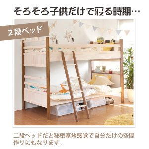 二段ベッド おしゃれ 子供 シングル 分割式 宮付き 木製 寮 下宿 社員 社宅 子供部屋 2way  piko ピコ|kaguhonpo|04