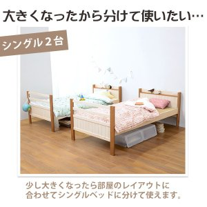 二段ベッド おしゃれ 子供 シングル 分割式 宮付き 木製 寮 下宿 社員 社宅 子供部屋 2way  piko ピコ|kaguhonpo|05