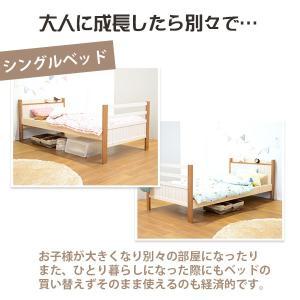 二段ベッド おしゃれ 子供 シングル 分割式 宮付き 木製 寮 下宿 社員 社宅 子供部屋 2way  piko ピコ|kaguhonpo|06