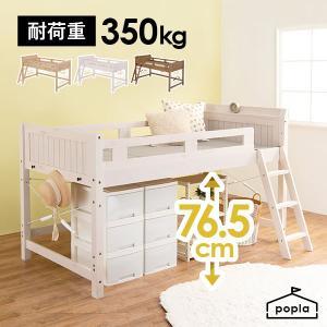 ●ベッド下に収納が欲しいけどロフトベッドほど高いのは苦手な方におすすめ ●木製の温かみが感じられるハ...