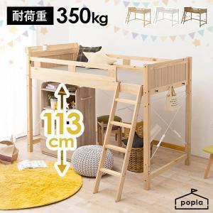 季節を問わず心地よく快適な寝心地の「すのこ床板」採用 狭いお部屋の空間を2倍にしてくれるロフトベッド...