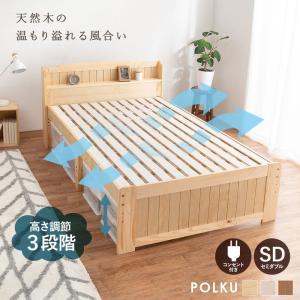 ベッドフレーム すのこベッド セミダブル セミダブルベッド 宮付きすのこベッド 高さ調節 ベッドフレームのみ SD|kaguhonpo|02
