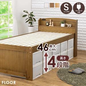 高さ4段階調整が出来るカントリー調すのこベッド。  ・ベッド床下の高さを(28・34・40・46)c...
