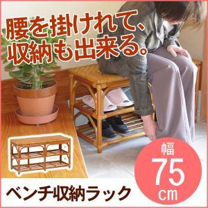 玄関収納 玄関収納椅子 玄関椅子 ベンチ収納ラック 籐 ラタン 幅75cm 敬老の日 母の日 父の日 シューズラック|kaguhonpo