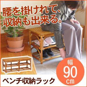 玄関収納 玄関収納椅子 玄関椅子 ベンチ収納ラック 籐 ラタン 幅90cm 敬老の日 母の日 父の日 シューズラック|kaguhonpo