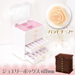 ジュエリーボックス 木製 大容量 可愛い 姫系 ネックレス 鏡付き 薔薇 ジュエリー収納 アクセサリー収納 アクセサリーケース 宝石箱 6段 白 茶 kaguhonpo