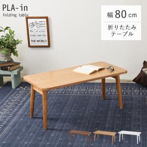折りたたみテーブル 幅80cm センターテーブル ローテーブル おしゃれ 北欧 折れ脚 収納 ブラウン ナチュラル 長方形 プレイン|kaguhonpo