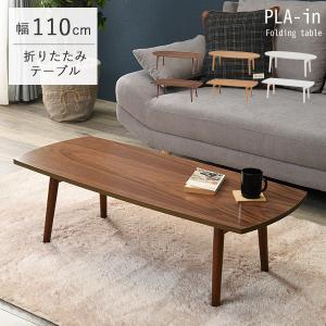 折りたたみテーブル 幅110cm センターテーブル ローテーブル おしゃれ 北欧 折れ脚 収納 ブラウン ナチュラル 楕円形 長方形 プレイン|kaguhonpo