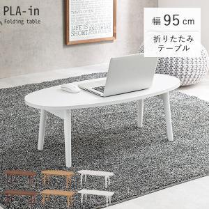 折りたたみテーブル 幅95cm センターテーブル ローテーブル おしゃれ 北欧 折れ脚 収納 ブラウン ナチュラル 楕円形 長方形 プレイン|kaguhonpo