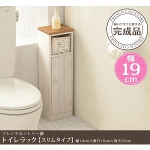 トイレ 収納 ラック おしゃれ スリム トイレラック トイレ用品 トイレ