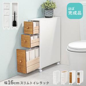 狭いトイレでも使える!スペースを有効利用できるスリムなトイレ収納ラック。 トイレ掃除用ブラシやトイレ...