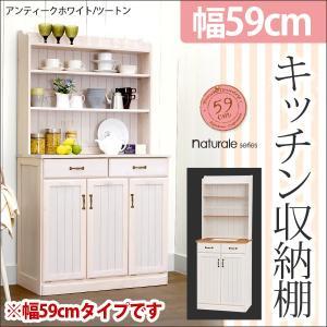 食器棚 キッチン収納 食器棚 キッチンボード 幅59cm ホワイト ツートン naturale ナチュラーレ|kaguhonpo