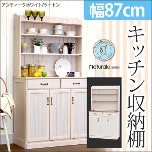食器棚 キッチン収納 食器棚 キッチンボード 幅87cm ホワイト ツートン naturale|kaguhonpo