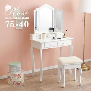 ドレッサー 三面鏡 可愛い 姫系 スツール付き コンパクトデスク かわいい おしゃれ 白 コンパクト 鏡台 テーブル 3面鏡 椅子付き ローズ|kaguhonpo