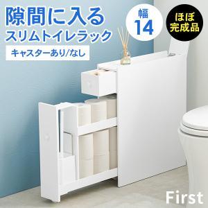 トイレ収納 トイレラック スリム ラック 隙間収納 掃除用具 収納 トイレットペーパー収納 サニタリー収納 おしゃれ 白 ホワイト|kaguhonpo