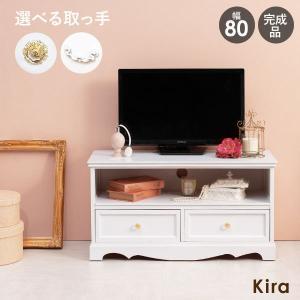 テレビ台 収納 おしゃれ ローボード 完成品 白 クリスタル調 幅80cm お姫様|kaguhonpo