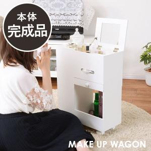 メイクアップワゴン コスメワゴン キャスター付き スリム おしゃれ 大容量 かわいい ドレッサー 白 ホワイト 木製 化粧台 鏡 メイクボックス