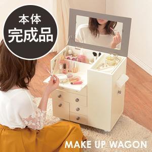 メイクアップワゴン コスメワゴン キャスター付き おしゃれ 大容量 かわいい ドレッサー 白 ホワイト コンパクト 木製 化粧台 鏡 メイクワゴン