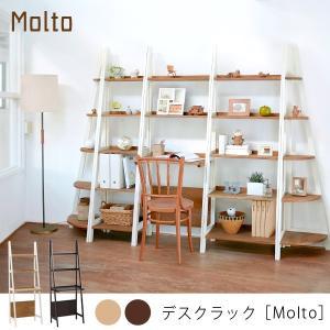 ラック おしゃれ 壁面収納 オープンラック ディスプレイ本棚  書棚 飾り棚 デスクタイプ 幅64cm モルト|kaguhonpo