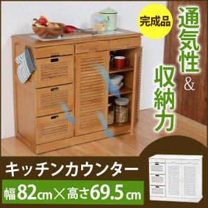 キッチンワゴン キャスター付き 木製 キッチンワゴン 木製 ルーバー ライトブラウン ホワイト 幅82cm kaguhonpo