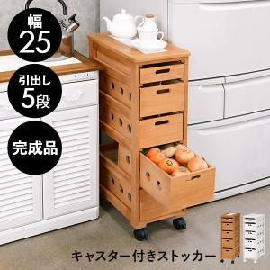 野菜ストッカー 木製 キャスター付き キッチンワゴン おしゃれ 5段 ワゴン スリム  北欧 キッチンストッカー キッチン収納 kaguhonpo
