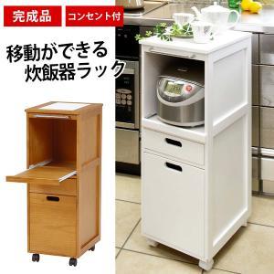 キッチンワゴン キャスター付き 木製 キッチンワゴン 木製 スライド コンセント付き ホワイト ナチュラル kaguhonpo