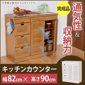 キッチン 収納 キッチンカウンター キッチンワゴン キャスター付き 木製 ルーバー 完成品 幅82×奥行35×高さ90cm|kaguhonpo