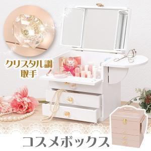 コスメボックス メイクボックス クリスタル 大容量 鏡付き 木製 バニティ 可愛い 姫系 持ち運び 三面鏡 引き出し 深 サイドテーブル 白 ピンク kaguhonpo