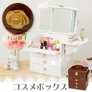 コスメボックス メイクボックス 大容量 鏡付き 木製 可愛い バニティ 姫系 持ち運び 引き出し ドレッサー 深 サイドテーブル 白 茶 薔薇の写真