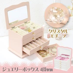 ジュエリーボックス クリスタル 木製 大容量 可愛い 姫系 ネックレス 鏡付き アクセサリー収納 アクセサリーケース 宝石箱 4段 白 ピンク kaguhonpo