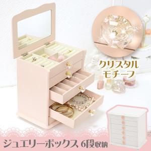ジュエリーボックス クリスタル 木製 大容量 可愛い 姫系 ネックレス 鏡付き アクセサリー収納 アクセサリーケース 宝石箱 6段 白 ピンク kaguhonpo