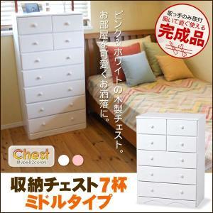 チェスト 5段 チェスト 木製 家具 チェスト タンス チェスト 完成品 7杯 ミドルタイプ ホワイト ピンク 幅60cm|kaguhonpo