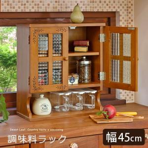 キッチンカウンター上収納 カウンター上収納ボックス カウンター上収納ラック 調味料ラック 幅45cm 木製 リーフ柄 カントリー|kaguhonpo