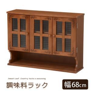 キッチンカウンター上収納 カウンター上収納ボックス カウンター上収納ラック 調味料ラック 幅68cm 木製 リーフ柄 カントリー|kaguhonpo