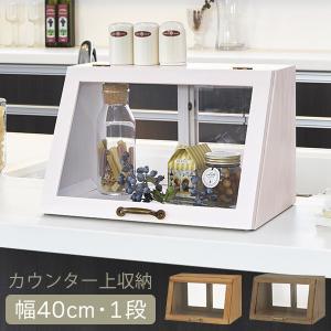 カウンター上収納ボックス おしゃれ カウンター上 両面ガラス ガラスケース ディスプレイ カフェ風 幅40cm 1段|kaguhonpo
