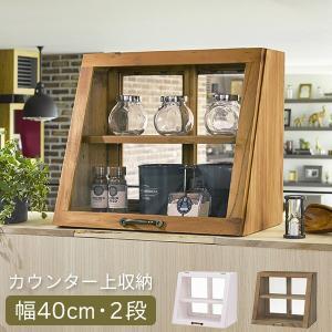 カウンター上収納ボックス おしゃれ カウンター上 両面ガラス ガラスケース ディスプレイ カフェ風 幅40cm 2段|kaguhonpo